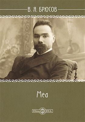 Меа: художественная литература