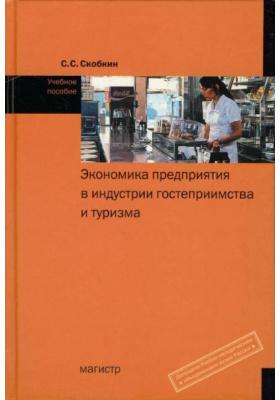 Экономика предприятия в индустрии гостеприимства и туризма : Учебное пособие