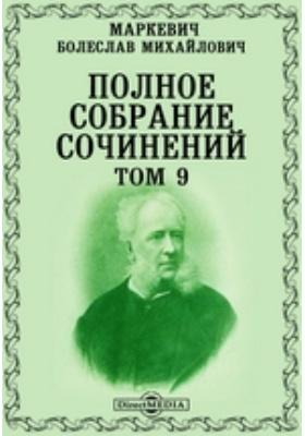 Полное собрание сочинений: художественная литература. Т. 9