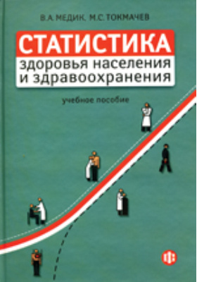 Статистика здоровья населения и здравоохранения: учебное пособие