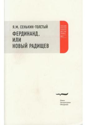 Фердинанд, или Новый Радищев : 2-е издание, исправленное и дополненное