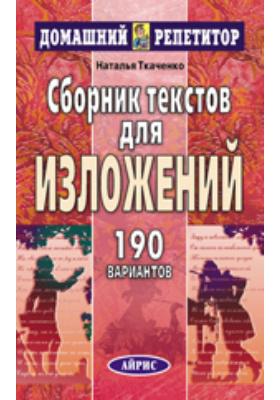 Сборник текстов изложений. 190 вариантов