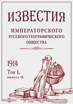 Известия Императорского Русского географического общества: журнал. 1914. Т. 50. Вып. 9