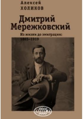 Дмитрий Мережковский: Из жизни до эмиграции: 1865–1919: монография