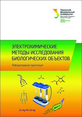 Электрохимические методы исследования биологических объектов: лабораторный практикум