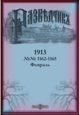Разведчик: журнал. 1913. №№ 1162-1165, Февраль