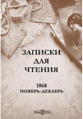 Записки для чтения: журнал. 1868. Ноябрь-декабрь