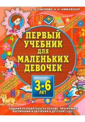 Первый учебник для маленьких девочек : Чтение, счет, развитие речи, внимания, мелкой моторики руки, знакомство с окружающим миром