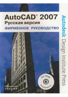 AutoCAD 2007. Фирменное руководство от Autodesk = Introduction to AutoCAD 2007. A Modern Perspective : Pусская версия