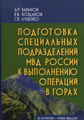 Подготовка специальных подразделений МВД России к выполнению операций в горах: учебно-практическое пособие