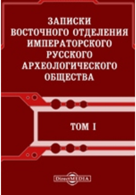Записки Восточного отделения Императорского Русского археологического общества. Т. 1, Вып. 1-4. 1886