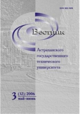 Вестник Астраханского Государственного Технического Университета: журнал. 2006. № 3(32)