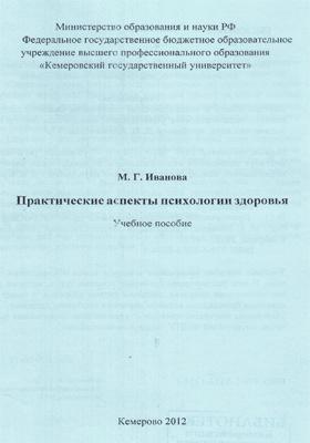 Практические аспекты психологии здоровья: учебное пособие