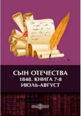 Сын Отечества : 1848: историко-литературный журнал. Кн. 7-8. Июль-август