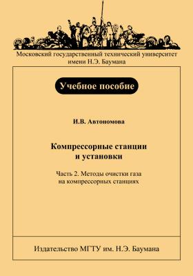 Компрессорные станции и установки: учебное пособие, Ч. 2. Методы очистки газа на компрессорных станциях