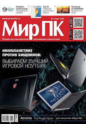 Мир ПК : журнал для пользователей персональных компьютеров. 2016. № 3