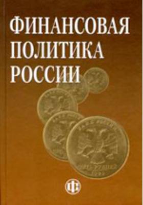 Финансовая политика России: учебное пособие