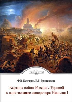 Картина войны России с Турцией в царствование императора Николая I