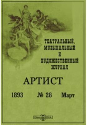 Артист. Театральный, музыкальный и художественный журнал. 1893. № 28, Март. Март