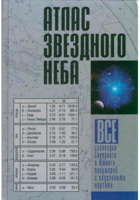 Атлас звездного неба : Все созвездия Северного и Южного полушарий с подробными картами