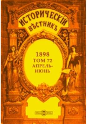 Исторический вестник: журнал. 1898. Том 72, Апрель-июнь