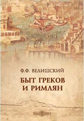 Быт греков и римлян