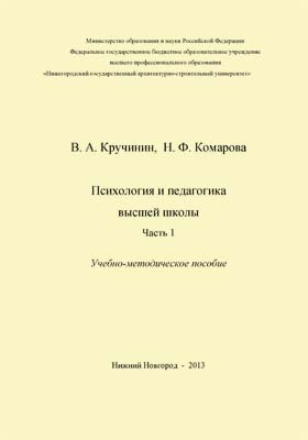 Психология и педагогика высшей школы: учебно-методическое пособие, Ч. 1