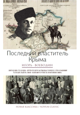 Последний властитель Крыма : Повести