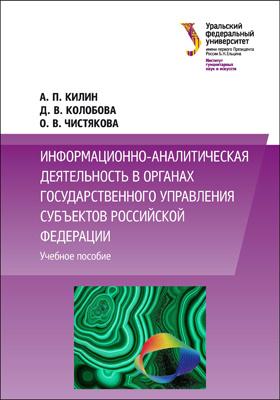 Информационно-аналитическая деятельность в органах государственного управления субъектов Российской Федерации
