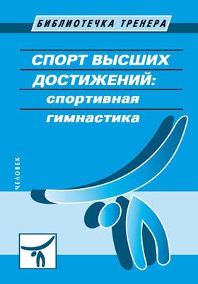 Спорт высших достижений : спортивная гимнастика: учебное пособие