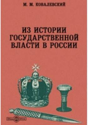 Из истории государственной власти в России