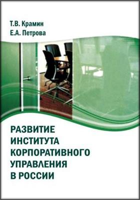 Развитие института корпоративного управления в России: монография
