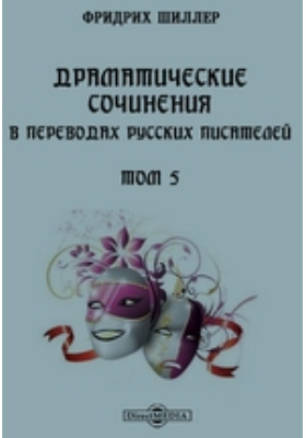 Драматические сочинения в переводах русских писателей. Т. 5