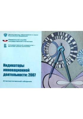 Индикаторы инновационной деятельности: 2007 : Статистический сборник