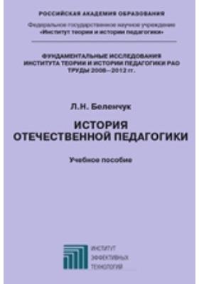 История отечественной педагогики: учебное пособие