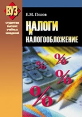Налоги и налогообложение: учебное пособие
