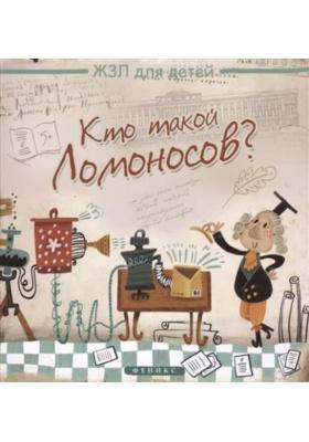 Кто такой Ломоносов?