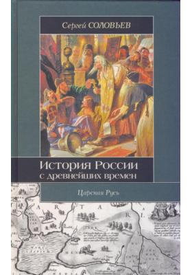 История России с древнейших времен. 1463-1584. Книга III. Тома 5-6