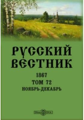 Русский Вестник: журнал. 1867. Т. 72, Ноябрь-декабрь