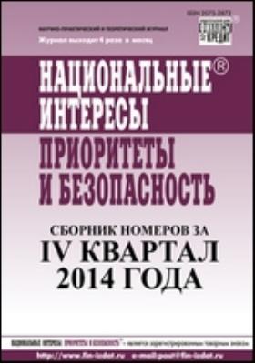 Национальные интересы = National interests : приоритеты и безопасность: журнал. 2014. № 37/44