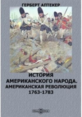 История американского народа. Американская революция 1763-1783