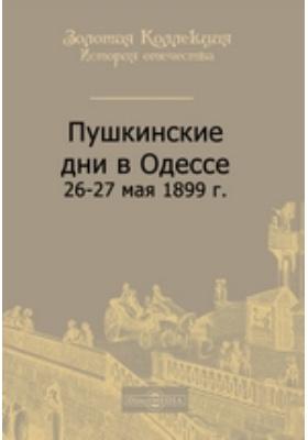 Пушкинские дни в Одессе : 26-27 мая 1899 г
