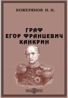 Граф Егор Францевич Канкрин. Его жизнь, литературные труды и двадцатилетняя деятельность управления Министерством финансов