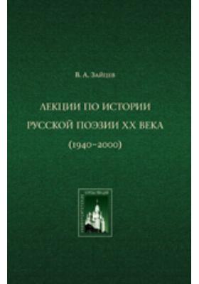 Лекции по истории русской поэзии XX века (1940-2000)
