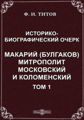 Историко- биографический очерк. Макарий (Булгаков) митрополит Московский и Коломенский.Том 1