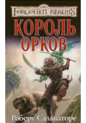 Король орков = The Orc King : Роман