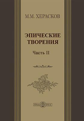 Эпические творения: художественная литература, Ч. 2. Владимир. Плоды наук