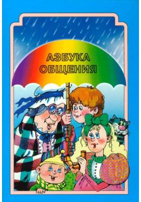 Азбука общения : Развитие личности ребенка, навыков общения со взрослыми и сверстниками. Для летей от 3 до 6 лет. 2-е издание, дополненное и переработанное