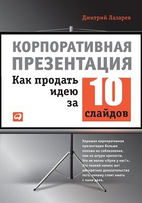 Корпоративная презентация : как продать идею за 10 слайдов