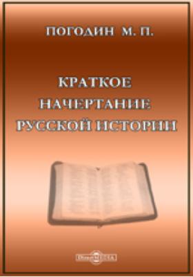 Краткое начертание русской истории